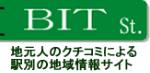 BitStreetビットストリート